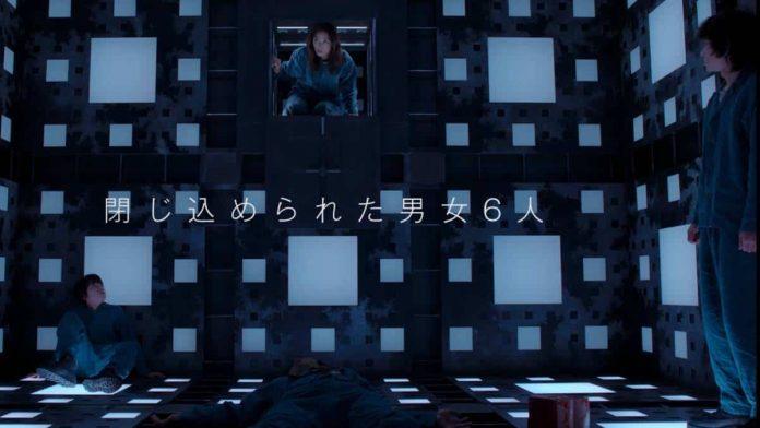 Cube 2021 Film Opis i Radnja Filma, U kinima, Trajanje Filma, Trailer Filma, Glumci, Strani Filmovi 2021, Imdb Ocjena. Japanski Filmovi